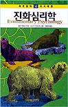 진화 심리학