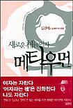 새로운 종의 여자 메타우먼 : 김진애의 유쾌한 여자전략