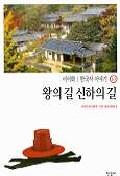 한국사 이야기 10-왕의 길 신하의 길