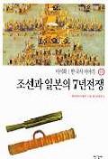 한국사 이야기 11-조선과 일본의 7년전쟁