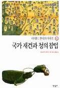 한국사 이야기 12-국가 재건과 청의 침입