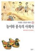 한국사 이야기 14-놀이와 풍속의 사회사