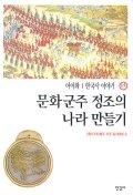 한국사 이야기 15-문화군주 정조의 나라 만들기
