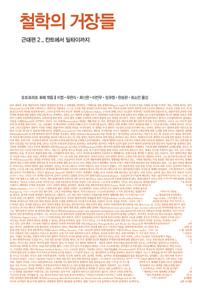 철학의 거장들 3 (근대편 Ⅱ) : 칸트에서 딜타이까지