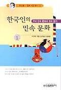 한국인의 민속 문화. 1 : 우리 민속 문화의 멋과 향기