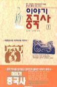 이야기 중국사 : 중국 고대부터 전환시대까지. 제1권