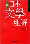일본문학의 이해