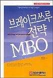 브레이크쓰루 전략 MBO