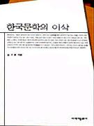 한국문학의 이삭