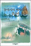 동아시아역사학의 생산과 유통