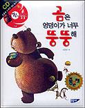 곰은 엉덩이가 너무 뚱뚱해