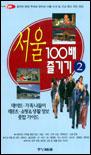 서울 100배 즐기기 2. 2