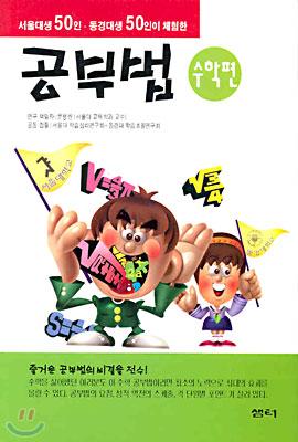 서울대생 50 동경대생 50인이 체험한 공부법