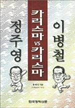 카리스마 VS 카리스마 이병철 정주영