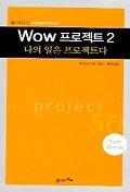 WOW 프로젝트 : 나의 일은 프로젝트. V.2