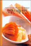 맛깔난 서울반찬