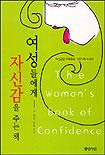 여성들에게 자신감을 주는 책