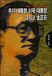 우리 대통령,미국대통령 그리고 김정일 : 1999∼2002 오늘과 내일