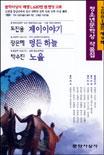 (제9회)청소년문학상 작품집