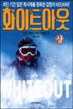 화이트아웃 (상) : 신포 유이치 산악 모험소설