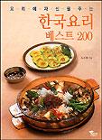 한국요리 베스트 200