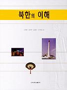 북한의 이해