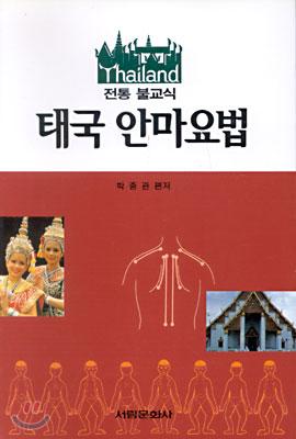 (전통불교식)태국 안마요법