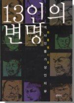 13인의 변명 : 역사인물가상인터뷰