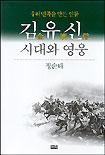 김유신 : 시대와 영웅