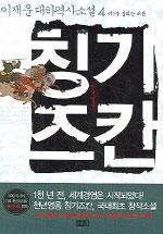 칭기즈칸. 제4권