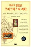 (예수도 몰랐던) 크리스마스 과학