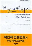 브리프케이스 : 컨설턴트의 서류가방에 담긴 경영 전략