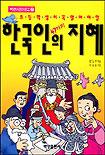초등학생이 꼭 알아야 할 한국인의 47가지 지혜