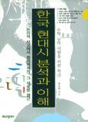 한국 현대시 분석과 이해