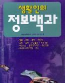 (98)생활인의 정보백과
