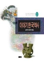 이야기 한국역사 : 삼국의 항쟁과 통일. 제2권