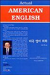 미국 영어 회화