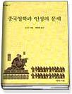 중국철학과 인성의 문제