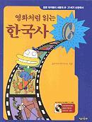 영화처럼 읽는 한국사