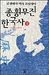 (남경태의 역사 오딧세이)종횡무진 한국사 : 단군에서 고려까지. V.상