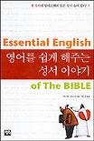 영어를 쉽게해주는 성서이야기