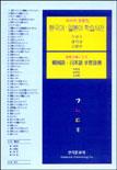 (의미로 분류한)한국어.일본어 학습사전
