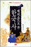 에피소드로 본 한국사