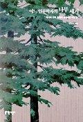 어느 인문학자의 나무세기  : 역사와 신화 속에서 걸어나온 나무들