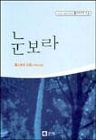 눈보라 : 드높은 이상을 키워주는 톨스토이의 소설