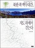 북한 쪽 백두대간, 지도 위에서 걷는다