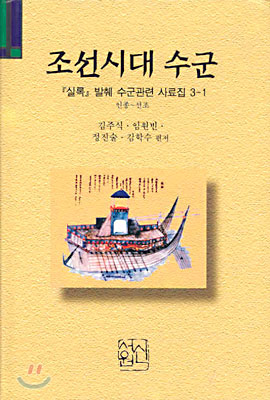 조선시대 수군관련 사료집 3-1