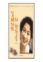 김혜자와 차한잔을