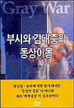 부시와 김대중의 동상이몽