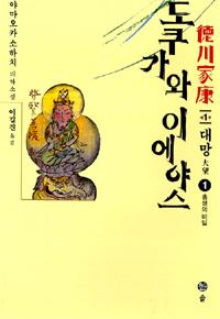 도쿠가와 이에야스. 1-20